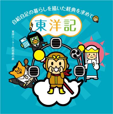 東洋ソーラーキャラクター「東洋記」
